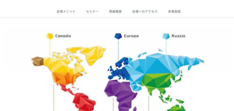International Exhibition EXPO 2015 国際展示会展2015:展示会 セミナー