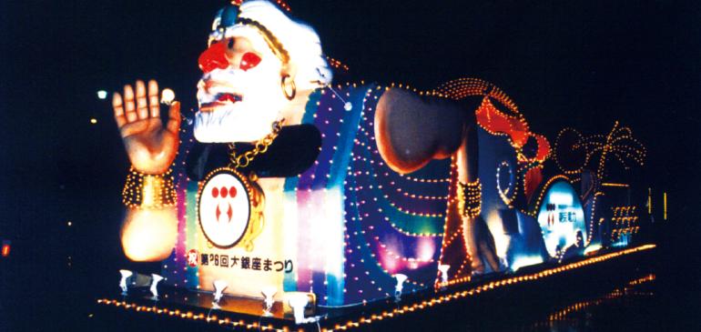 Festival : Float 1993-1996:大銀座まつり・横浜みなと祭